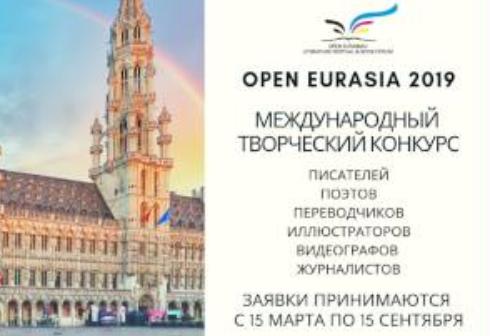 Открыт приём заявок на международный конкурс Open Eurasia – 2019