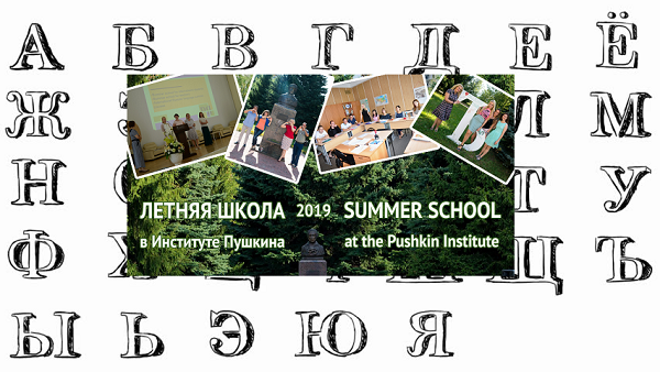 Институт Пушкина приглашает в Летнюю школу для иностранных студентов и преподавателей РКИ