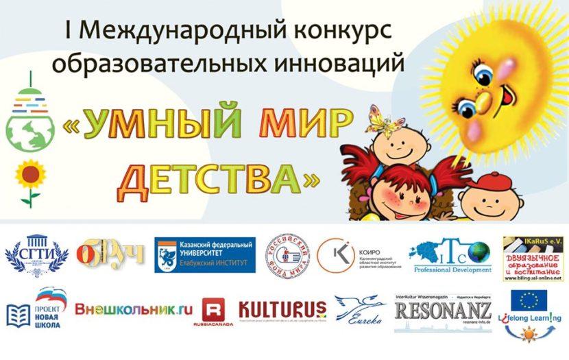 Объявлены победители Mеждународного конкурса образовательных авторских инноваций «Умный мир детства»