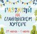 Праздник «Разгуляй на Славянском хуторе» пройдет в День Канады