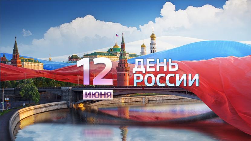 Поздравление с Днем России от Пресс-службы организаций российских соотечественников Канады