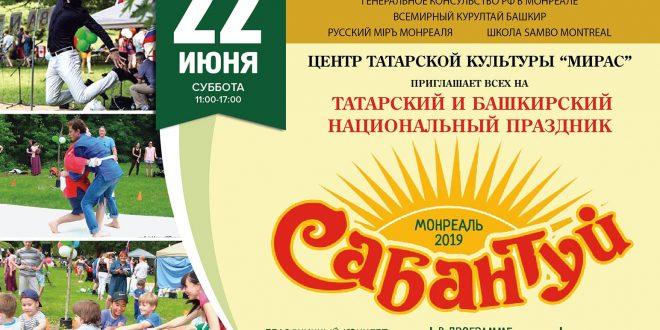 Праздник татар и башкир, но празднуют все. Сабантуй-2019 пройдет в Монреале