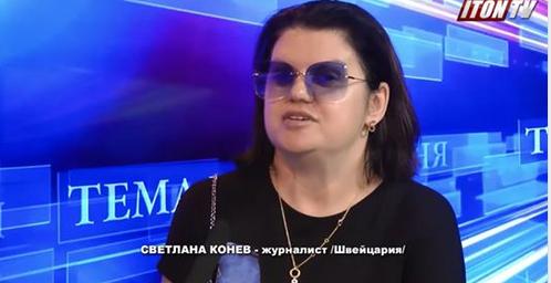 Журналист из Швейцарии: Европа погрязла в русофобии