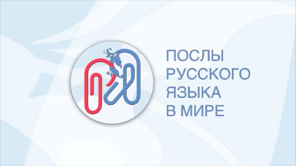 «Послы русского языка в мире». Mеждународная программа  приглашает участников из Канады