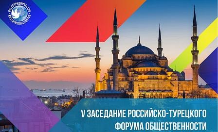 V Российско-Турецкий форум общественности встретит гостей в Санкт-Петербурге