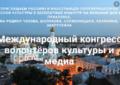 Международный Конгресс волонтеров культуры и медиа пройдет в Ростове-на-Дону