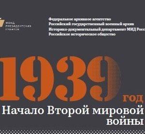«1939 год. Начало Второй мировой войны». В Москве открывается выставка федеральных архивов
