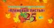 «Кленовые листья». Международному фестивалю в Монреале — 25 лет