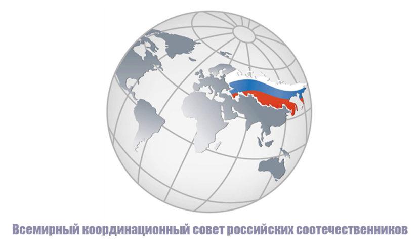 Правозащитная группа ВКС приглашает российских соотечественников в Канаде к сотрудничеству