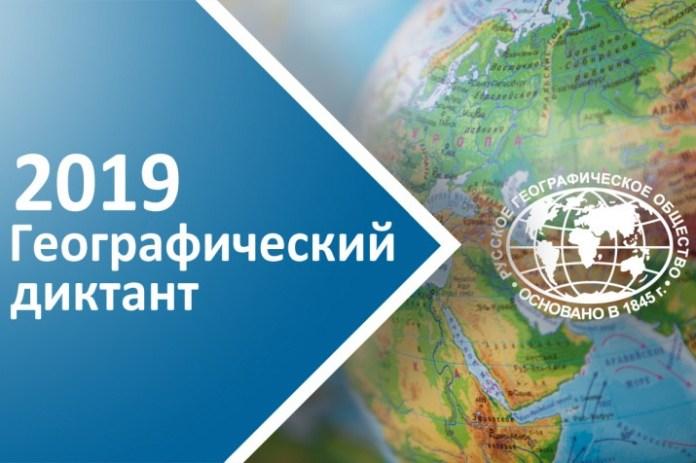 «Географический диктант» пройдет в Оттаве 27 октября 2019