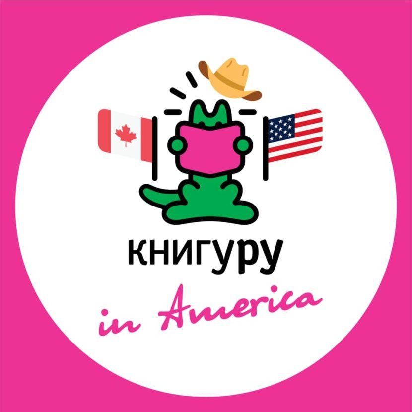 Канада, добро пожаловать на конкурс «Книгуру в Америке»