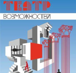 Всероссийский молодёжный форум «Театр возможностей» будет проходить в Рязани