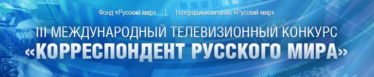 3-й Международный конкурс «Корреспондент русского мира» продолжает принимать заявки