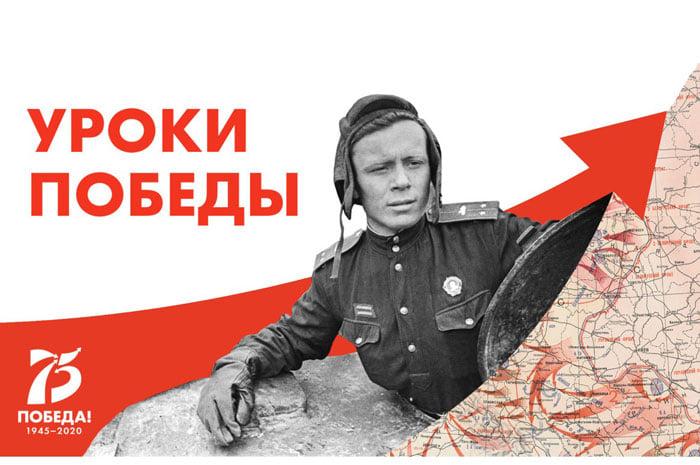Международный конкурс «Уроки Победы» приглашает к участию русские школы в Канаде