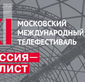 Телефестиваль «Профессия — журналист» стартовал в Москве