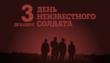День Неизвестного Солдата. 3 декабря акции памяти пройдут по всем миру