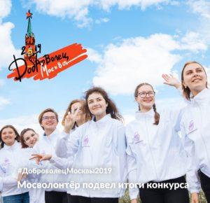 Конкурс «Доброволец Москвы-2019» подводит итоги