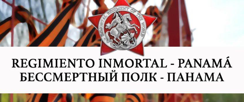 Мероприятия, посвященные Дню Неизвестного Солдата, впервые пройдут в Панаме