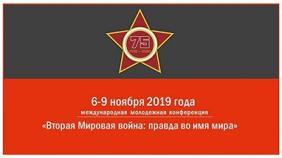 В Москве состоится Международная молодёжная конференция «Вторая мировая война: правда во имя мира»