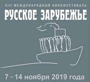 XIII Международный кинофестиваль «Русское зарубежье» пройдет в Москве