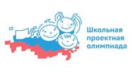 """В России стартовал конкурс """"Школьная проектная олимпиада"""""""