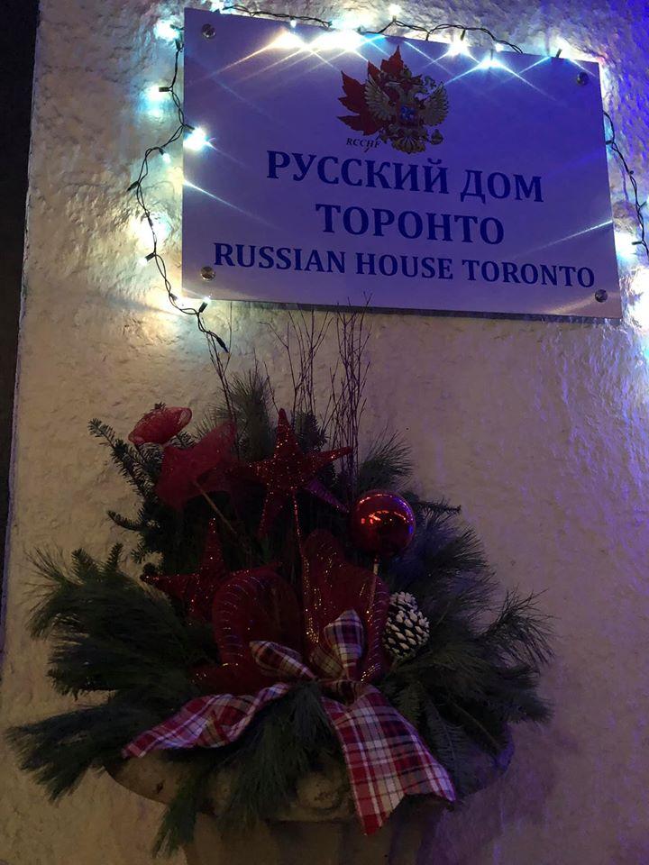 Русский Дом Торонто украсили к Рождеству