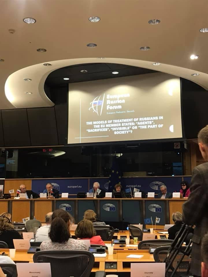 Европейский Русский Форум 2019 проходит в Европарламенте