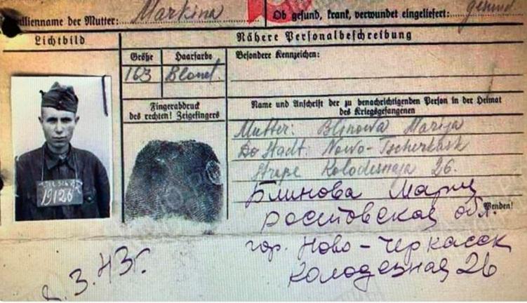 В Дюссельдорфе нашли могилу красноармейца Николая Блинова. Разыскиваются родные