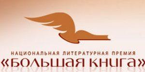 Сергей Степашин вручил награды премии «Большая книга»