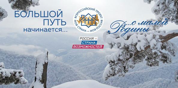 Всероссийский конкурс «Моя страна — моя Россия» продолжает принимать заявки на участие