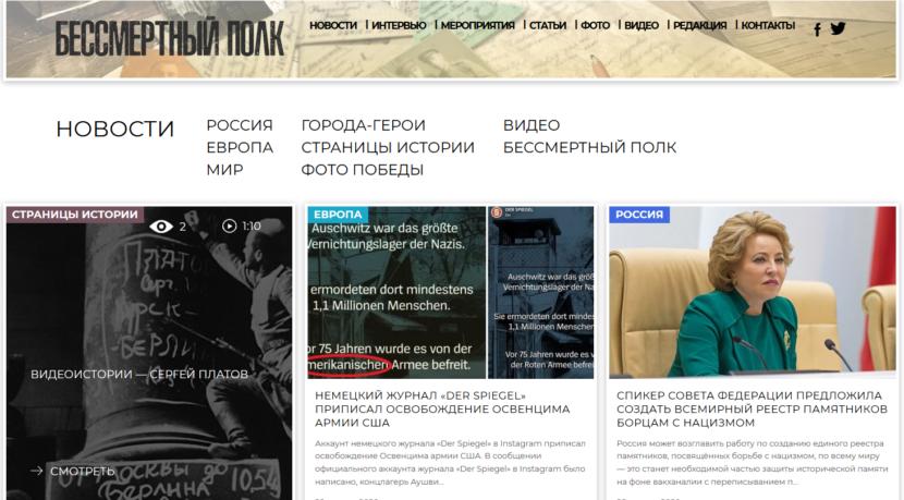 Официальнo открылась Международная СМИ-площадка «Бессмертный полк России»