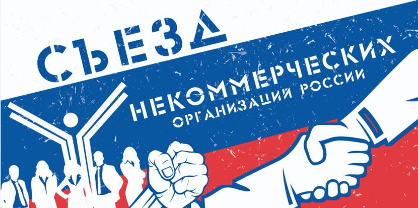 Х Юбилейный Съезд некоммерческих организаций России состоится в Москве