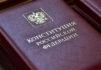 ВКС поддержал внесение в конституцию понятия «соотечественник»