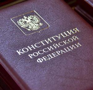 ВКС поддержал внесение в конституцию понятия