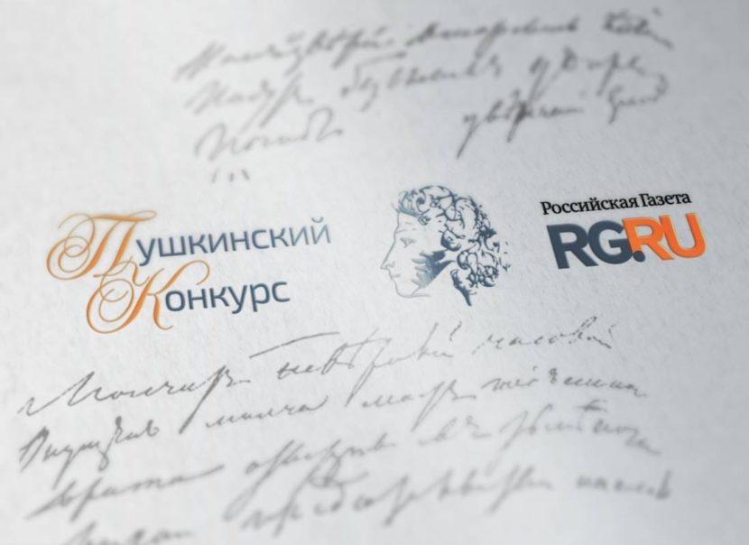 ХХ Международный Пушкинский конкурс для педагогов-русистов
