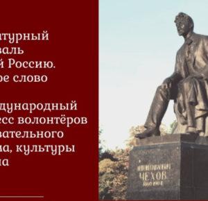 Литературный фестиваль «Узнай Россию. Донское слово» будет посвящен Донскому краю и Приазовью