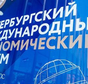 Петербургский Международный экономический форум-2020
