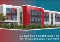 В Берлине начнут строительство Международного кампуса школы им. М.Ломоносова