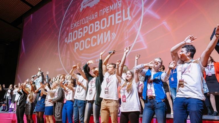 Конкурсы «Доброволец России – 2020» и «Россия – страна возможностей» принимают заявки на участие