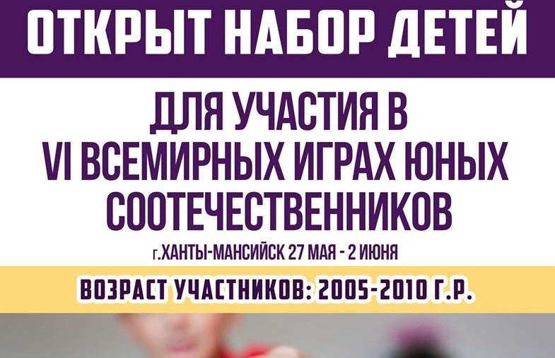 VI Всемирные игры юных соотечественников в Ханты-Мансийске начинают принимать заявки