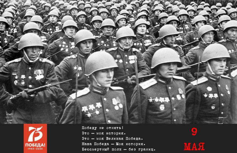 Объявлена онлайн-акция «Бессмертный полк – без границ!», которая пройдет по всему миру