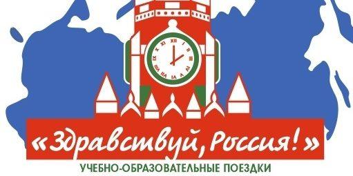 Открыт прием заявок на конкурс «Здравствуй, Россия!»