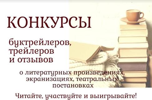 Сидим дома, читаем, творим… и выигрываем! Конкурсы для любителей русской литературы