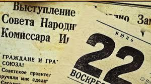 Минута молчания 22 июня 2020 года устанавливается по всей России