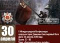 II Международная конференция «Бессмертный полк онлайн - ко Дню Победы готовы!» объединила координаторов движения из 33 стран