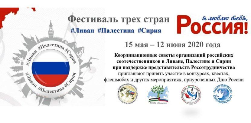 Международный конкурс «Я люблю тебя, Россия!» ждет участников из Канады