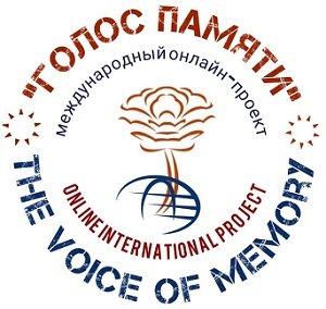 Соотечественников зарубежья приглашают к участию в проекте «Голос Памяти»