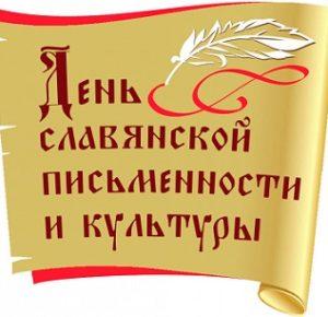День славянской письменности и культуры в России будут праздновать онлайн