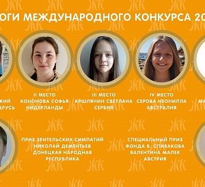 Завершился Международный конкурс юных чтецов «Живая классика»