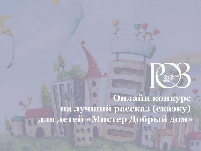 Онлайн конкурс на лучший рассказ (сказку) для детей «Мистер Добрый дом»